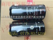 东风天龙旗舰版燃油油水分离器 1125030-H02L01125030-H02L0