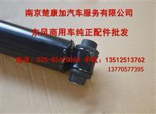 新天龙减震器总成 天龙前减震器 采埃孚减震器总成/2921010-T38H0