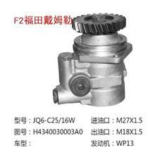 F2福田戴姆勒和利+转向助力泵/123 H434003003AO