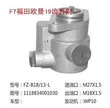 F7福田欧曼19齿和利+转向助力泵/128  1118834001030