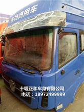 东风蓝天龙驾驶室厂家直销5000012-C4305