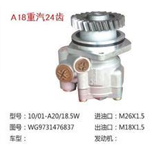 A18重汽24齿和利+转向助力泵/018WG9731476837.