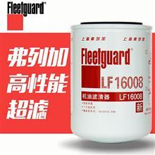 上海弗列加 一汽锡柴 机油滤清器 LF16008/LF16008