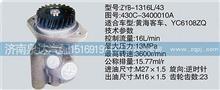 玉柴YC6108ZQ黄海客车发动机转向助力泵/430C-3400010A