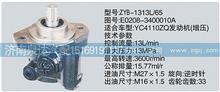 大连汇圆配套玉柴4110发动机转向泵/E0208-3400010A