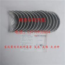 雷诺发动机曲轴主瓦轴曲轴主瓦 D5010295445 主轴瓦/D5010295446