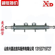 长期供应挂车配件 挂车美式桥杆13T/0021112