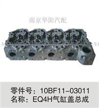 10BF11-03011东风天锦汽车4H发动机缸盖总成/10BF11-03011
