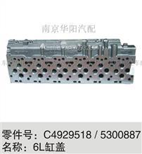 东风天龙天锦C4929518-5300887-6L缸盖/C4929518-5300887-6L