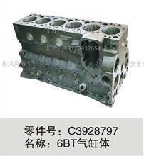 东风原厂 康明斯 6BT缸体 C3928797/C3928797-6BT