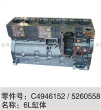 东风康明斯发动机6L缸体C4946152/5260558/C4946152-5260558-6L