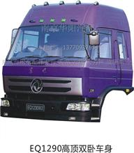 Q1290 东风紫罗兰驾驶室总成  高顶双卧东风紫罗兰/Q1290 东风紫罗兰驾驶室总成