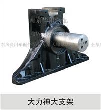 东风天龙大力神平衡轴大支架2904010-T0800/2904010-T0800
