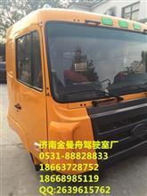 供应厂家销售江淮重卡 格尔发驾驶室总成 水箱专卖/0531—88828833