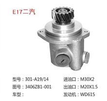 和利转向助力泵/3406ZB1-001   3406QP2-001