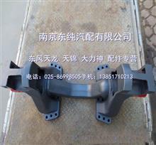 东风大力神平衡悬架总成/2904010-K2000