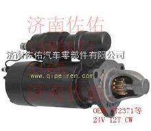 3T2371/3T2764起动机2071551/8N2447,0R4262,2071546,6V4646,0R2192起动机