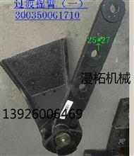江淮亮剑大摆臂总成/3003500G1710