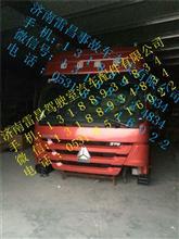 重汽豪沃驾驶室   中国重汽豪沃驾驶室总成/重汽豪沃驾驶室   中国重汽豪沃驾驶室总成