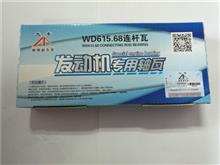 潍柴WD615.68连杆瓦Rod Bearing/612600030020/33