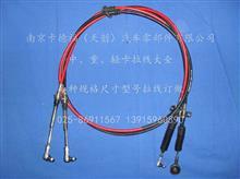 厂家直销  福田欧曼奇兵  换选档软轴 总长:1930MM/原厂编号:1110817200002