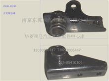17A3D-03240华菱重卡左支架总成/17A3D-03240