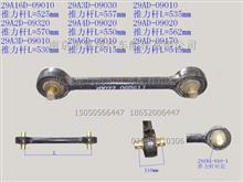 2918A-010-1安徽华菱推力杆衬套/2918A-010-1