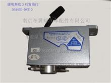 华菱康明斯欧III后置油门/36A43D-08510