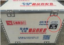 重汽WD615.97玉潍康动力四配套/WD615.97/E3/0004