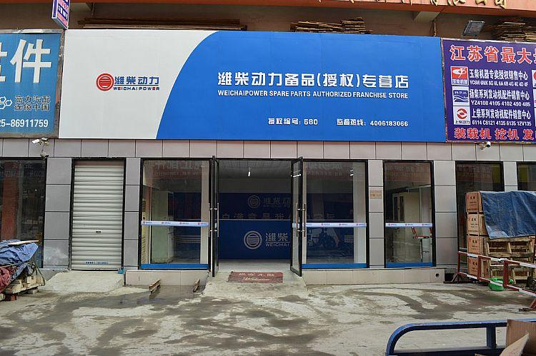 南京睿龙车用柴油机零部件有限公司