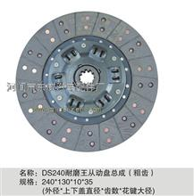 东风天龙旗舰DS240压盘总成/----