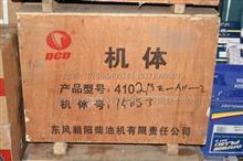 朝阳柴油机配件 4102BZ增压缸体总成/4102BZ-A11-2
