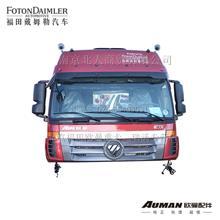 福田欧曼H3ETX高顶三刮驾驶室总成/驾驶室