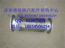 陕汽德龙新M3000饶型软管DZ95259540018/德龙新M3000饶型软管DZ95259540018
