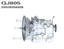 綦江五档同步器变速箱总成/QJ805