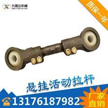 济宁兴晨达机械有限公司工厂直销拉杆质量保证/XCD-4.5-6.7