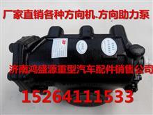 陕汽德龙原厂方向机总成(细轴)/DZ9114470080