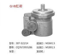 Q18红岩和利转向助力泵/CQ7673955286    CQ7673955279