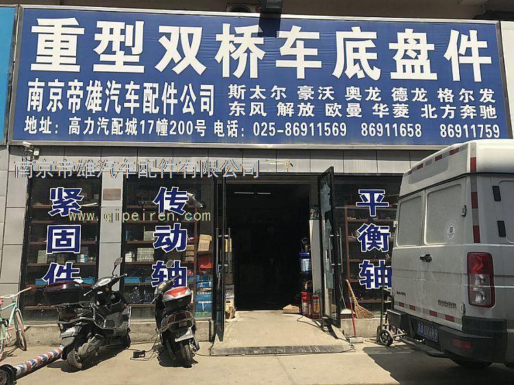 南京帝雄汽车配件有限公司