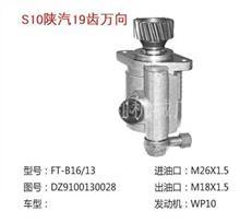 S10陕汽19齿万向和利转向助力泵/DZ9100130028 DZ9100130029 DZ9100130030