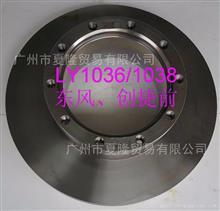LY1036 LY1038东风创捷前制动盘刹车盘/YF35DF32-01075 6127 6128 6115 6118