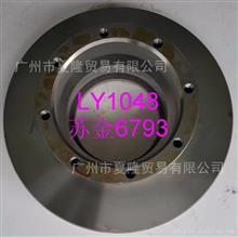 LY1048苏州金龙6793制动盘刹车盘/6793