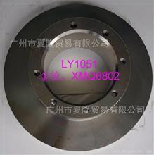 LY1051金旅XMQ6802制动盘刹车盘/YF35AD02R-01075