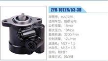 成都云内发动机凹凸键方向机转向助力泵,叶片泵/HA0235(ZYB-1012R53-3B)