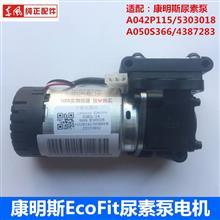 东风天龙天锦大力神欧曼后处理系统康明斯尿素泵电机/5303018/A042P115