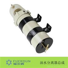 福尔盾 油水分离器总成/1000FG