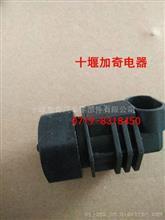解放J6里程表传感器/C3054-19