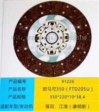 福田欧马可、江淮重卡福田康明斯发动机直径350离合器片/欧马可350-FTD205U