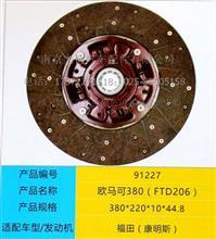 欧马可福田康明斯直径380离合器片/欧马可380-FTD206