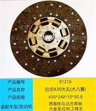 西南铁马、北奔、金龙、红岩直径430拉式大孔大八簧离合器片/430DTP-91216
